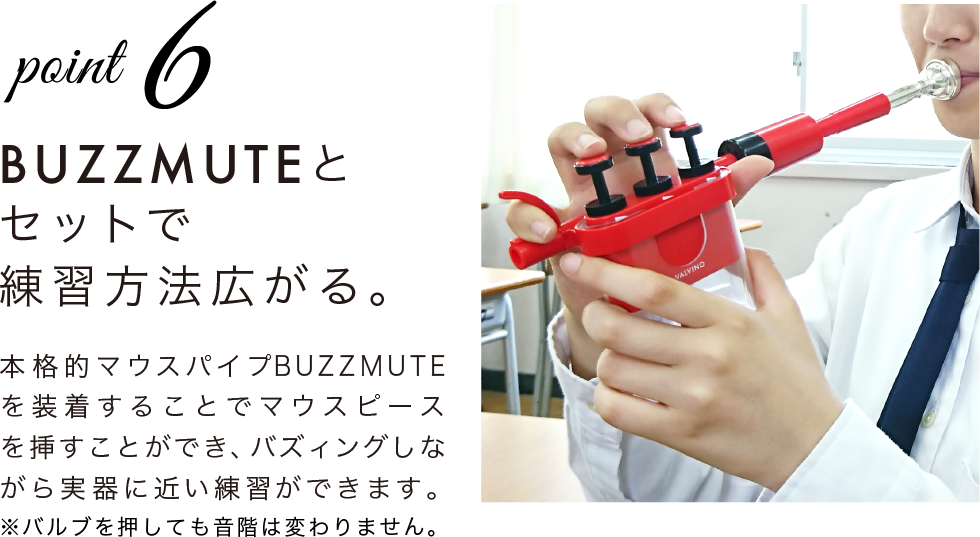 BUZZMUTEとセットで練習方法が広がる!