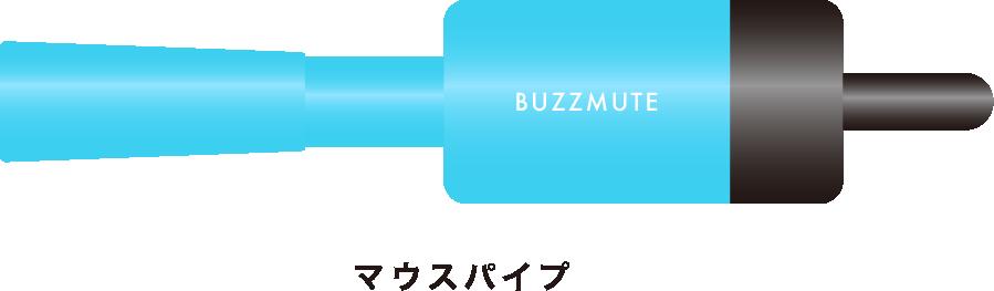 BUZZMUTEセット内容