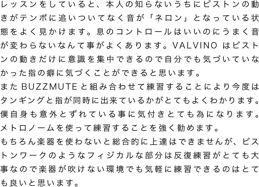 VALVINOと村上 基氏のコメント