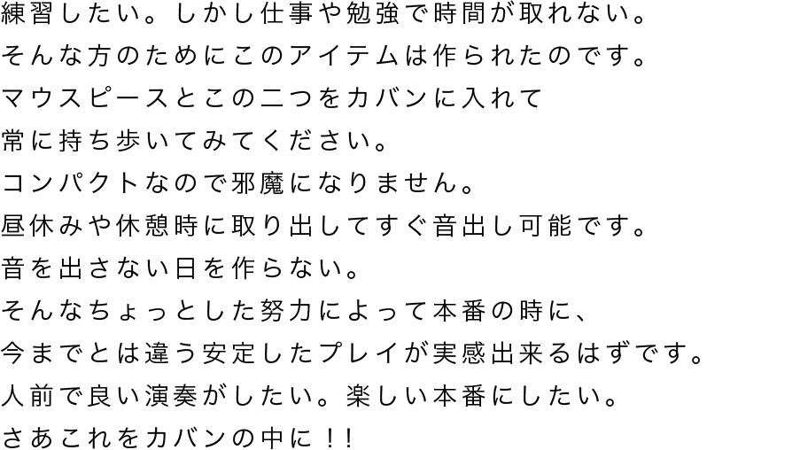 VALVINOと関山 幸弘氏のコメント