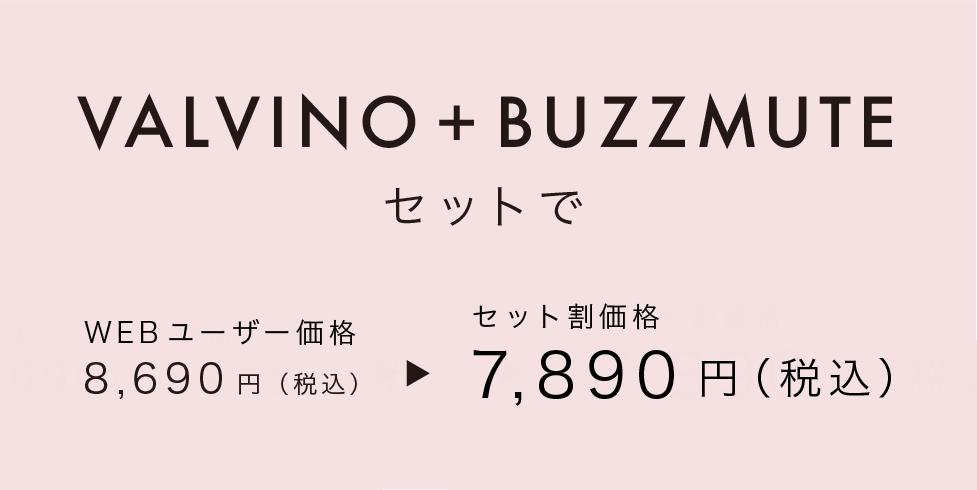 VALVINO + BUZZMUTEセットで7,960円