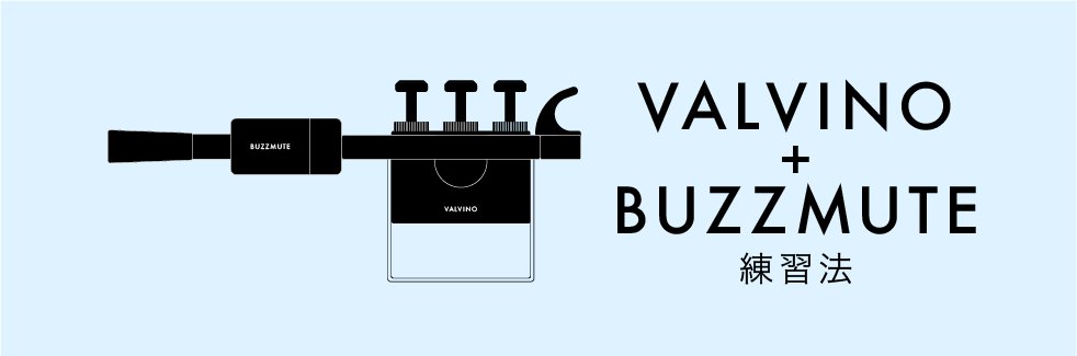 VALVINO + BUZZMUTE練習法