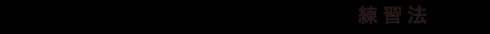 VALVINO + BUZZMUTE 練習法