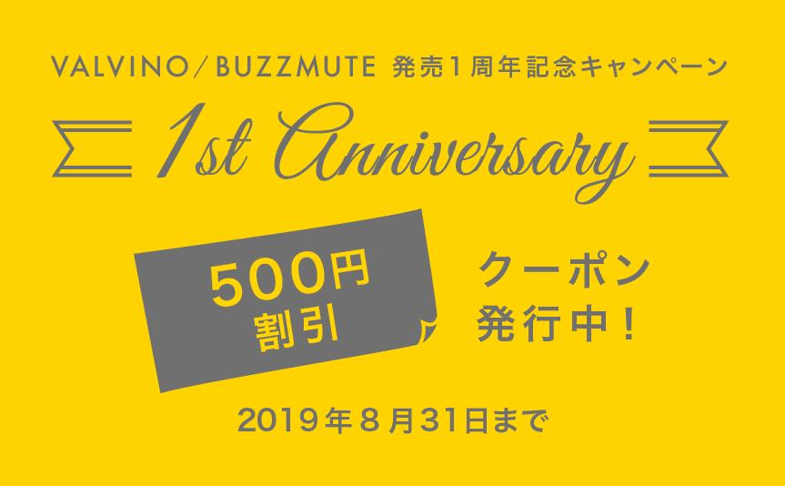 VALVINO/BUZZMUTE発売1周年記念キャンペーン