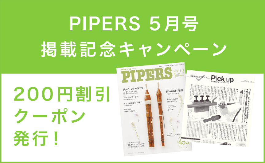 PIPERS 5月号 掲載記念キャンペーン