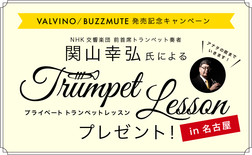 VALVINO発売記念 NHK交響楽団 前主席トランペット奏者 関山 幸弘氏のプライベートレッスンプレゼントキャンペーン