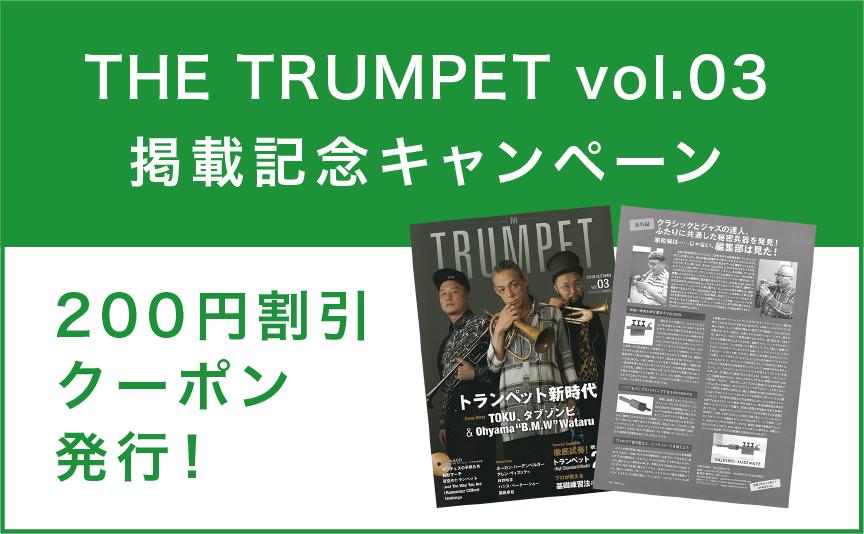 THE TRUMPET vol.3 掲載記念キャンペーン