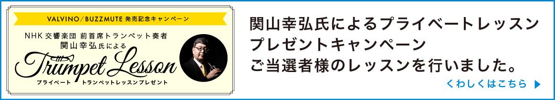 関山幸弘氏レッスンプレゼントキャンペーン vol.2