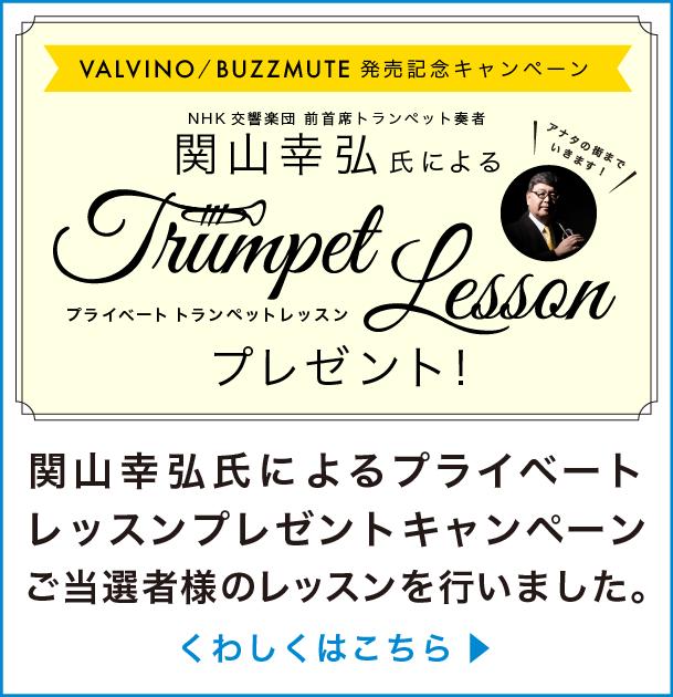 VALVINO発売記念 NHK交響楽団 前主席トランペット奏者 関山 幸弘氏のプライベートレッスンプレゼントキャンペーンレポート